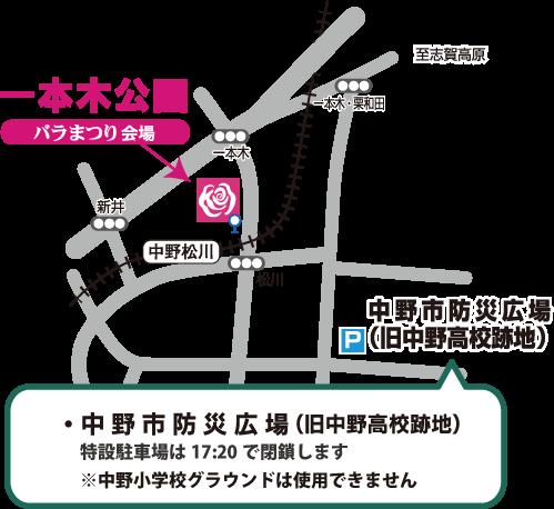 信州なかのバラまつり 交通・アクセス / 車