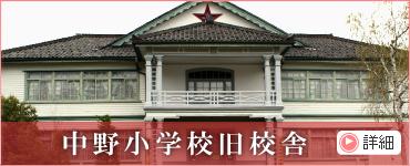 旧中野小学校校舎