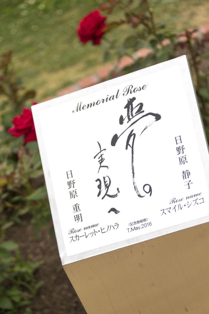【日野原先生揮毫のメモリアルプレート】
