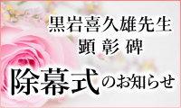 黒岩喜久雄先生顕彰碑建碑のための募金協力のお願い