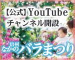 信州なかのバラまつり【公式】YouTubeチャンネル開設